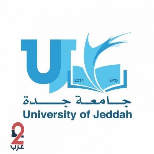 توفر وظائف شاغرة للرجال والنساء بجامعة جدة.. هنا الشروط