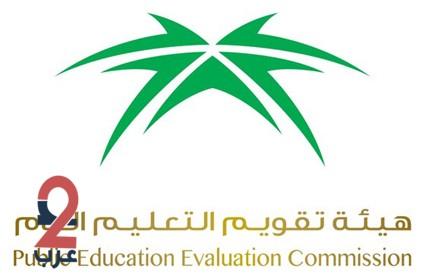 تقسيم الصفوف الدراسية وتطوير أنظمة الاختبارات والمناهج وإعداد المعلمين