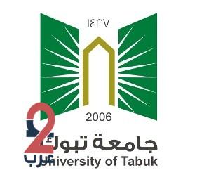جامعة تبوك تعلن عن توفر وظائف شاغرة عن طريق المسابقة