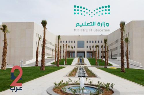 """""""التعليم"""": تشكيل لجنة لرفع مستوى التحصيل الدراسي للطلاب"""