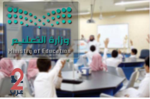 """""""التعليم"""" تفتح باب الترشيح والتمديد لنظام الإيفاد"""