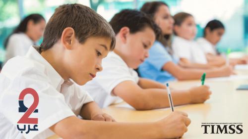 نظام اختبار TIMSS ..السعي لتحسين مستوى التعليم