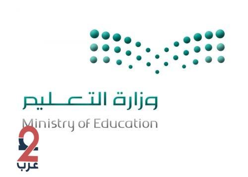 وزارة التعليم تدفع بـ 5270 حارس أمن سعودي للمدارس في مناطق المملكة