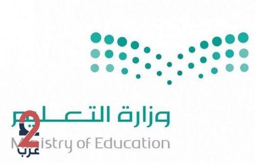 وزارة التعليم تعلن مواعيد التسجيل في رياض الأطفال لعام 1441 هـ