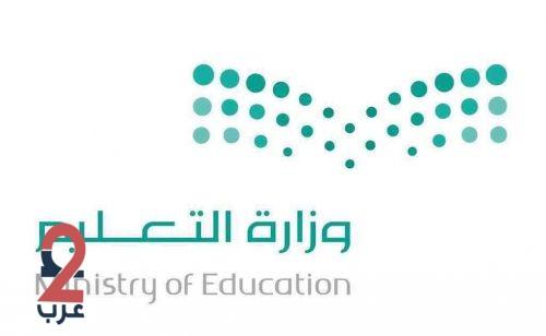 وزارة التعليم ترحل جميع الكتب الدراسية إلى إدارات التعليم