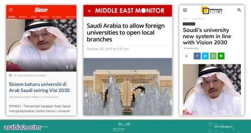 نظام الجامعات الجديد يتصدر صحف ومواقع أجنبية