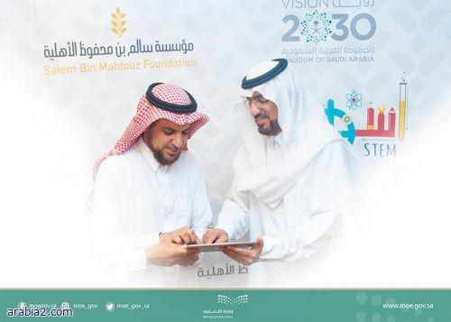 وزارة التعليم تطلق مسابقة مراكز STEM المدرسية