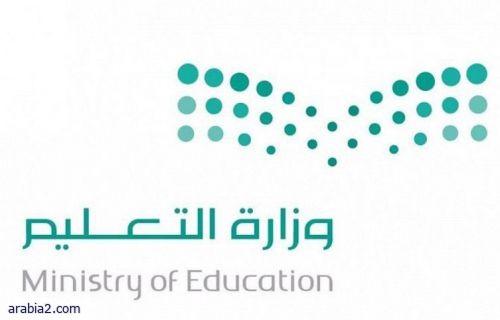 وزارة التعليم تطبيق البصمة لإثبـــات الحضور والانصراف