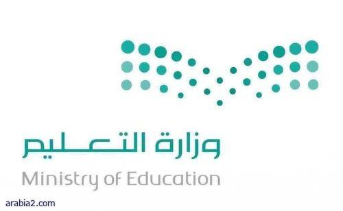 وزارة التعليم يبدأ استقبال طلبات ترشيح المعلمين للإيفاد للعمل بالتدريس في الخارج
