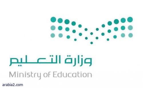 وزارة التعليم تقيم لقاء الإشراف التربوي لدعم ومساندة المعلم الجديد