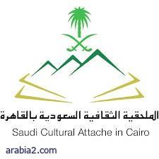 «ملحقية السعودية» بالقاهرة تدعو الطلاب الالتزام بإجراءات «كورونا»