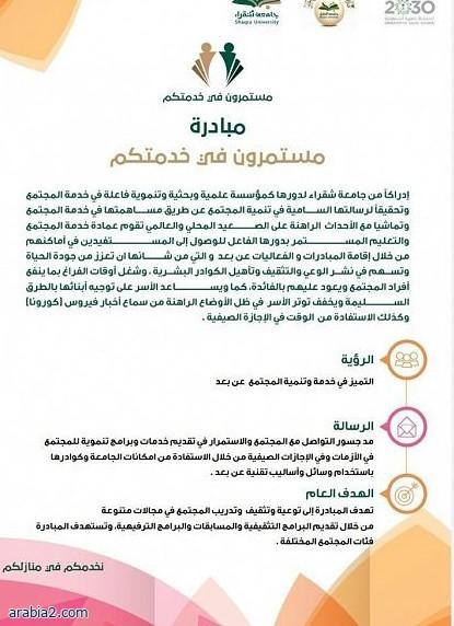 """جامعة شقراء تنفذ مبادرة """"مستمرون في خدمتكم"""" لنشر الوعي عن فيروس كورونا المستجد"""