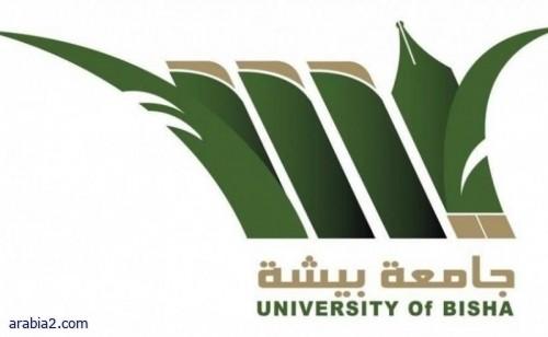 جامعة بيشة: تأجيل قبول الدراسات العليا للعام القادم حتى إشعار آخر