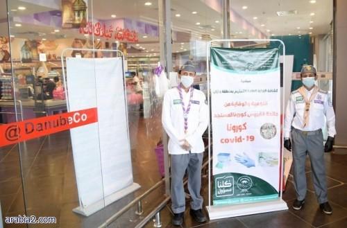 أكثر من 70 كشافاً وقائداً كشفياً يشاركون في حملة التدابير الاحترازية لمنع انتشار فيروس كورونا
