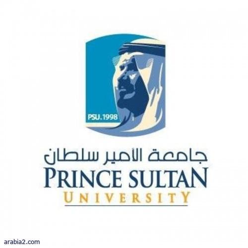 جامعة الأمير سلطان: لن نتهاون مع المغرد «المسيء»