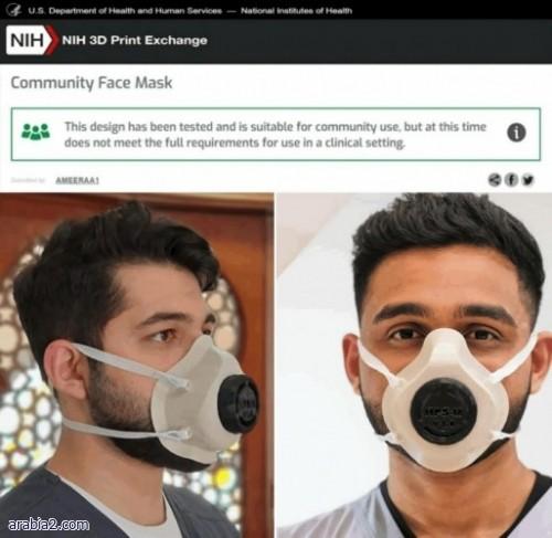 """""""الصحة الأمريكية"""" تعتمد تصميم كمّامة ثلاثية الأبعاد لطالبين سعوديين"""