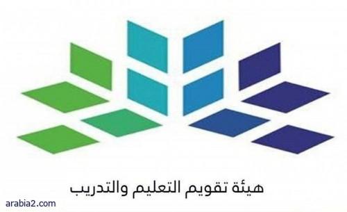 برنامج للاعتماد الأكاديمي وفق معايير تقويم التعليم