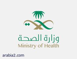 هام تصريحات متحدث الصحة في السعودية