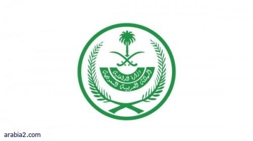 وزارة الداخلية في السعودية تعلن ضبط شحنات مخدرات في الرياض