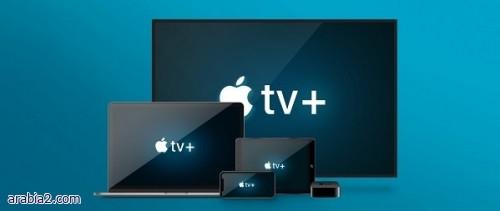 آبل  تمدد الاشتراك المجاني في خدمة Apple TV+ للمرة الثانية