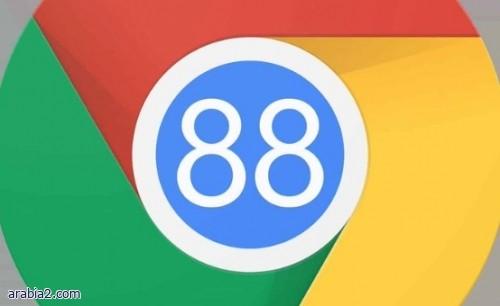 تحديث متصفح جوجل كروم الى النسخة Chrome 88