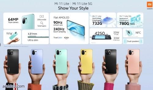 شركة Xiaomi تعلن عن هاتف Mi11Lite