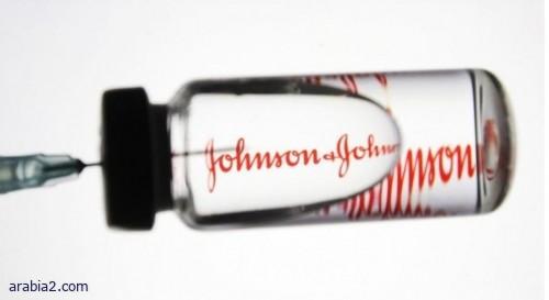 """مخاوف أمريكية وأوروبية من مخاطر لقاح """"جونسون آند جونسون"""" بسبب جلطات الـدم"""