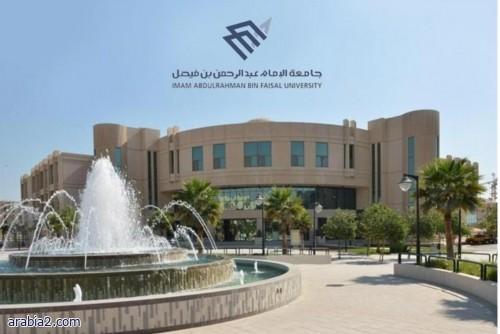 بيان توضيحي من جامعة الإمام عبدالرحمن بن فيصل حول إجراء الاختبارات النهائية حضوريا