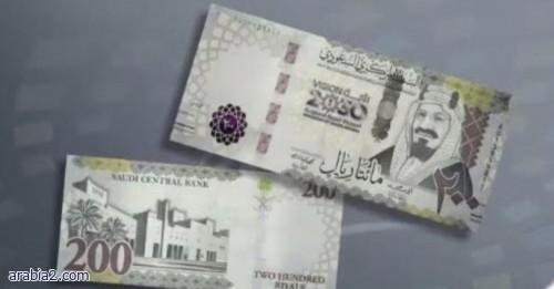 """البنك المركزي"""" يطرح عملة ورقية من فئة 200 ريال """""""