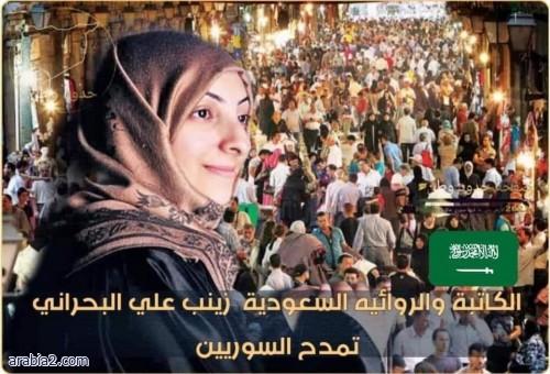 الكاتبة السعودية زينب البحراني تمدح  السوريين في مقال لها