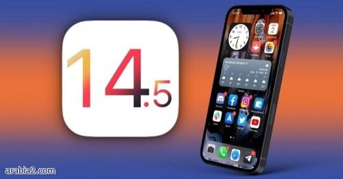 رسمياً آبل تطلق تحديث iOS14.5 للجميع