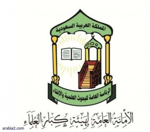 دستور المملكة هو كتاب الله من الأسس التي قامت عليها البلاد