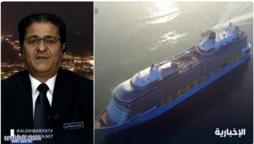 قبطان سعودي يروي عدداً من المواقف الخطيرة التي واجهها