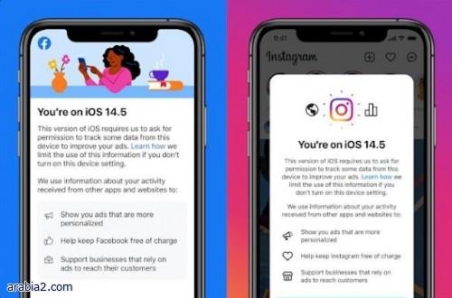 فيسبوك تطلب السماح بتعقب بيانات المستخدم بعد تحديث iOS 14.5