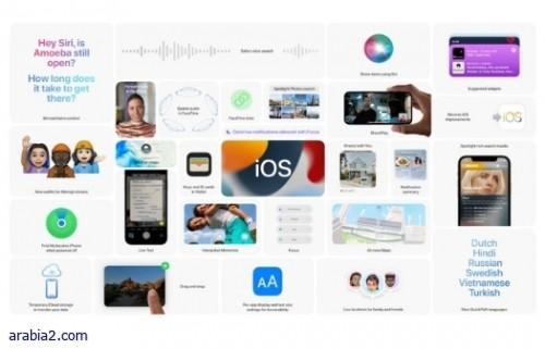 الكشف عن الهواتف التي ستحصل على تحديث iOS15