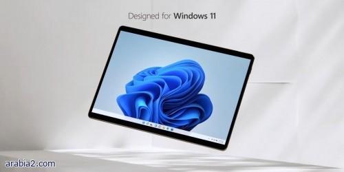 الإعلان رسميا عن SurfacePro8 في حدث MicrosoftEvent