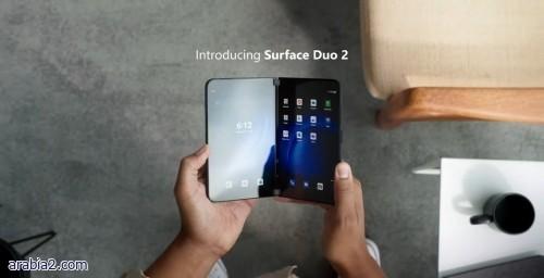 الإعلان رسميا عن SurfaceDuo2  في حدث MicrosoftEvent