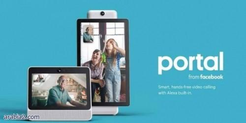 سعر ومواصفات جهاز Portal الجديد من فيسبوك