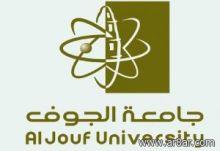 جامعة الجوف تفتح باب التسجيل في الفصل الصيفي