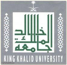 جامعة الملك خالد تعلن مواعيد التحويل الداخلي والخارجي للعام القادم