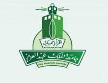 جامعة الملك عبدالعزيز تعدّل معايير قبول الدراسات العليا