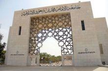 جامعة الإمام تفتح باب القبول للطلاب والطالبات الأسبوع المقبل