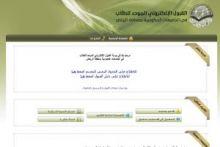 إعلان مواعيد القبول الموحد للطلاب في الجامعات الحكومية بمنطقة الرياض