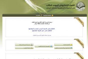 بدء التقديم الالكتروني للقبول الموحد للطلاب بالجامعات الحكومية بمنطقة الرياض