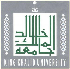جامعة الملك خالد تعلن عن القبول للبكالوريوس التكميلي