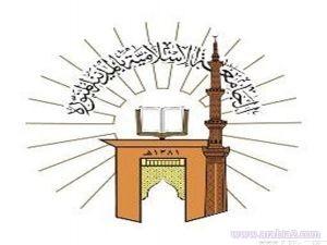 الجامعة الإسلامية تتيح القبول ببرنامج انتساب الشريعة في 17 شوال