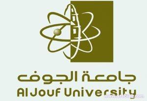 جامعة الجوف تتيح القبول لبرامج التجسيرالصحية