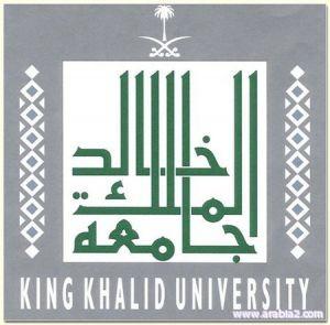 جامعة الملك خالد تستقبل طلبات ابتعاث الموظفين للدراسة فوق الجامعية