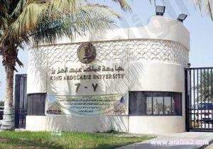 جامعة الملك عبدالعزيز تنظم البرنامج التعريفي لطلاب التحضيرية
