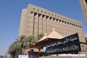فتح باب القبول للالتحاق ببرنامج الزمالات بمدينة الأمير سلطان الطبية العسكرية